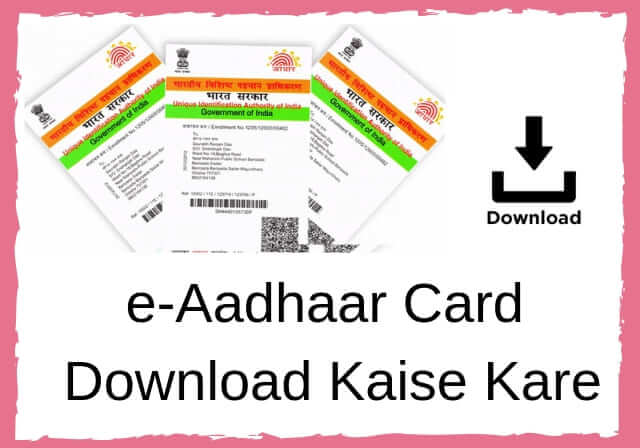 Aadhar Card Online, Aadhar Card Update