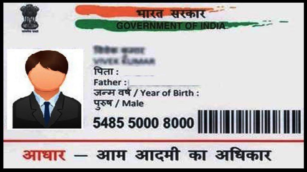 UIDAI GOV IN Aadhar Status, Verify Aadhar